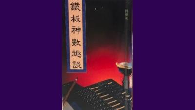 《鐵板神數趣談》列出多位名人的批命書,作者阿樂對董慕節推崇備至。