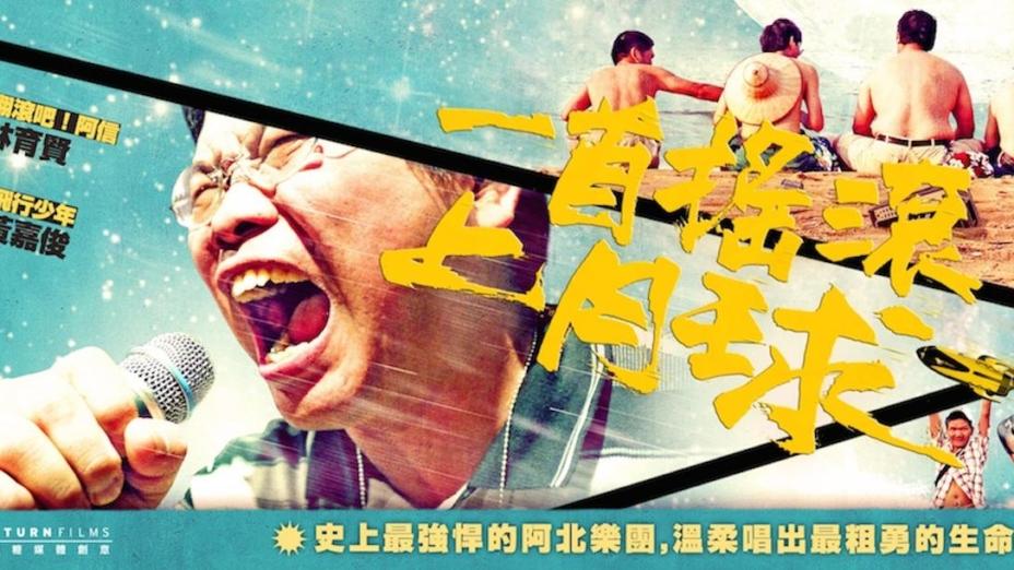電影中台灣罕病兒童爸爸組成的睏熊霸樂隊,在如此一齣紀錄片裏之所以成為焦點。(《一首搖滾上月球》Facebook)