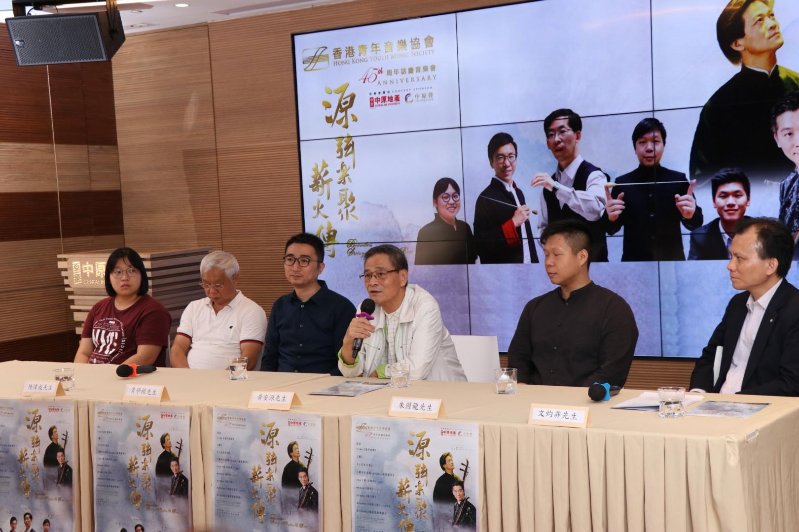 黃安源(左四)憶述33年前曾為青協的音樂會指揮。他指,青協作為香港本地的業餘音樂團體,45年以來努力不懈推廣中樂,非常難得。