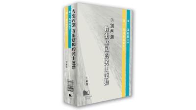 本書正是透過歷史角度,帶出西潮餘波的問題,亦對其普世價值作出深入評價。