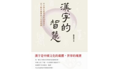現代詩人余光中說過,中文是中國文化的萬里長城,是中國人能屹立於世界的一項偉大建設。(商務印書館)