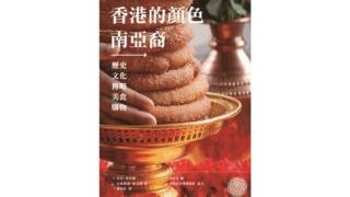 香港第二大非華裔族群──南亞人
