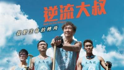 《逆流大叔》的成功,實也反證了香港電影業的失敗。(《逆流大叔》Facebook)