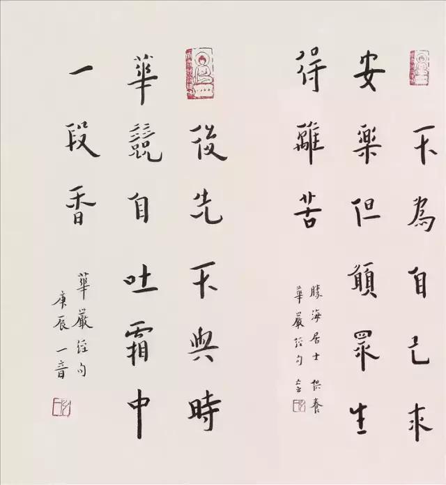 李叔同的書法作品(Wikipedia Commons)