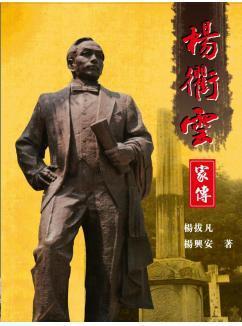 新天出版的《楊衢雲家傳》(新天出版)