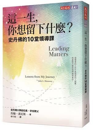 這本書是作者約翰·漢尼斯一路走來得到的領悟和教訓,包括早年教學經驗及後來創業歷程。(天下文化)