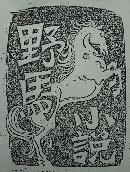 金庸最早想辦的是《野馬》武俠小說雜誌,《明報》創刊後,副刊小說版一度命名為「野馬」。
