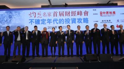 財經峰會精英雲集,一同討論未來經濟局勢。