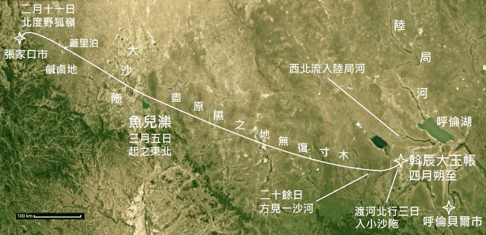 圖1 野狐嶺至斡辰大王帳路線全圖(注意:北方向右)