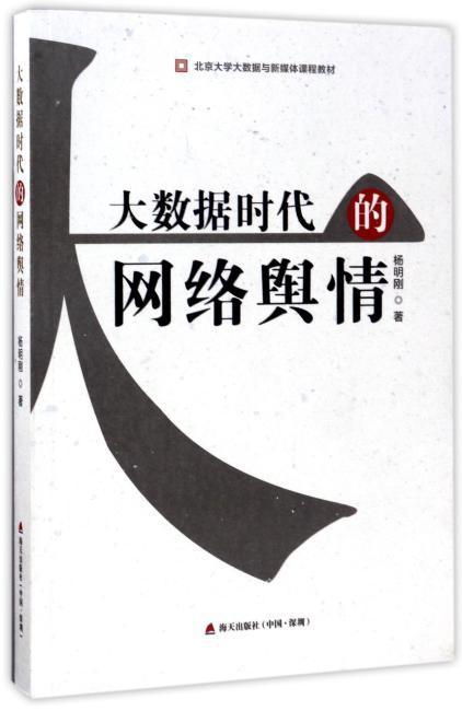 《大數據時代的網絡輿情》(香港大書城)