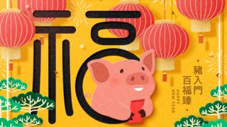 豬的中華五千年興衰史──豬年說豬