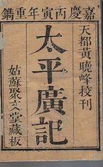 在《太平廣記》五百卷中,其中「豪俠篇」只收錄了25則短篇小說。(維基百科)
