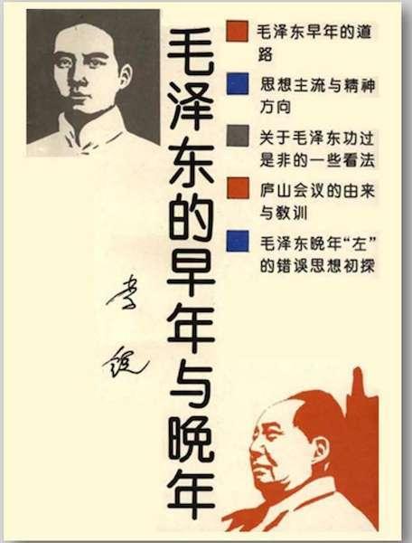 李銳著《毛澤東的早年與晚年》封面。(作者提供)
