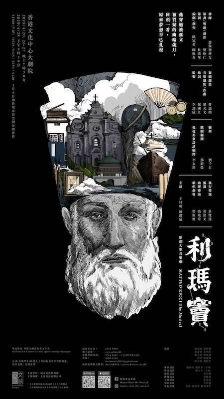 音樂劇《利瑪竇》海報。(《利瑪竇》音樂劇Facebook)