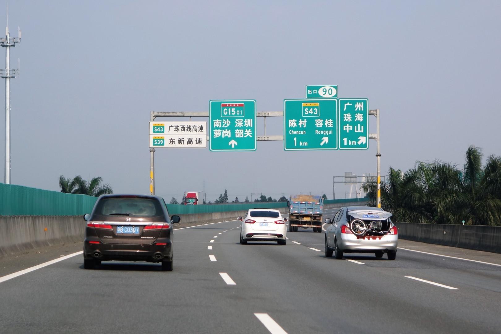 大灣區的公路基建,令城市間的距離大大縮短。