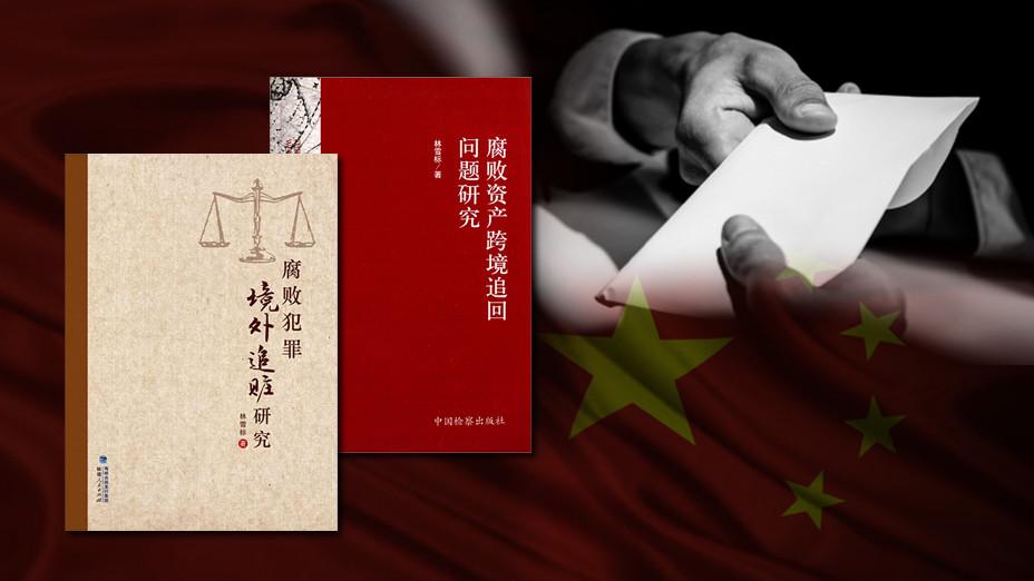 自20世紀90年代以來,中國面臨着大規模的腐敗資本外逃。(Shutterstock合成圖)