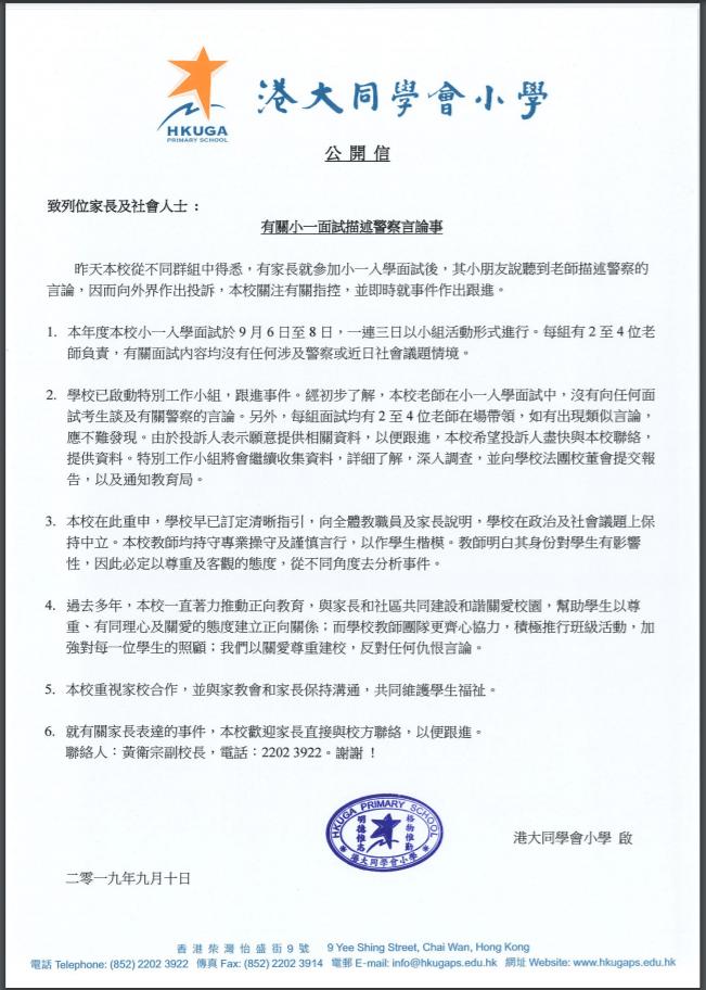 港大同學會小學於今天發表的公開信,表示學校在政治和社會議題上保持中立。(校方提供)