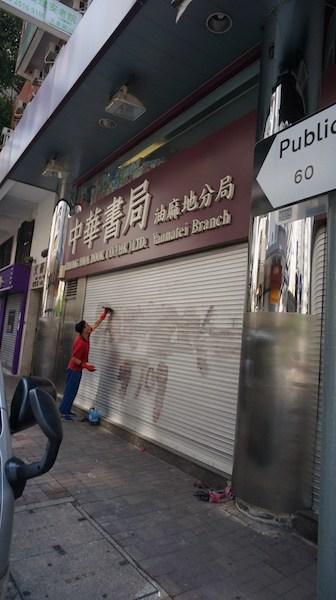 員工清理油麻地中華書局的塗鴉。