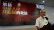 關信基認為,個人生活受到國家監察。公民社會在中國沒可能實現。