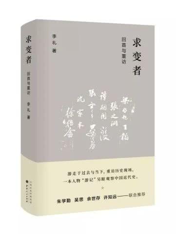 李禮撰寫的《求變者:回首與重訪》封面。