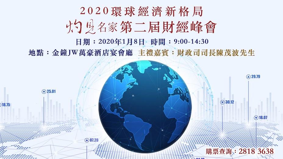 20200108finance