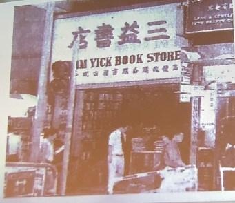 灣仔「三益書店」是香港老一輩文化人的獵書勝地。