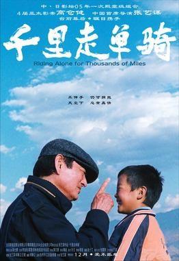 《千里走單騎》是張藝謀和降旗康男導演的一部電影。於2005年10月22日在東京國際影展首映。(Wikimedia Commons)