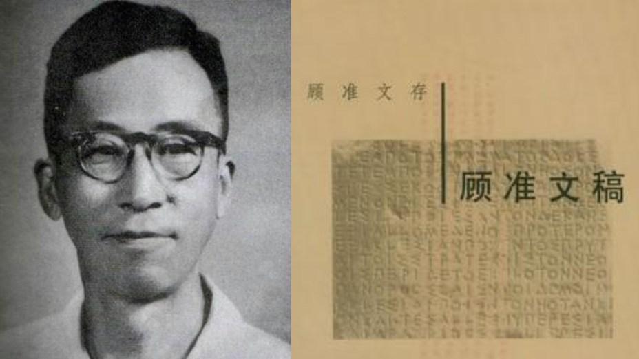 顧準被打成右派,卻成為共產中國主張市場改革的第一人。(左:網絡圖片;右:Wikimedia Commons)