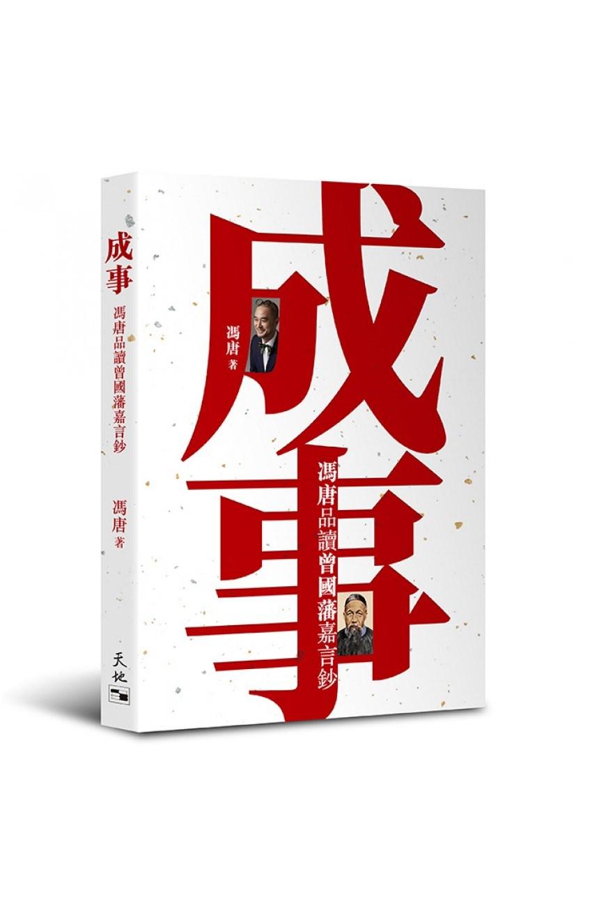 《成事》一書,是作者馮唐以多年的管理經驗,對曾國藩「嘉言」摘錄作一解讀。(天地圖書圖片)