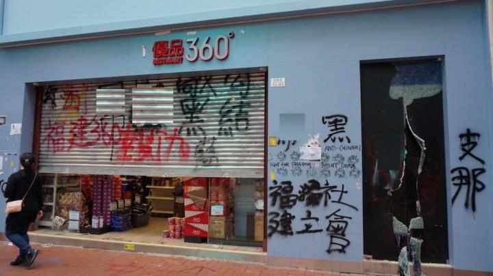優品360分店被破壞。