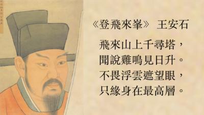 試問早在進入官場的六年之前,王安石透過一次登山抒發懷抱,就能預示日後作《萬言書》,實行新法、和奸邪決戰等,這可真匪夷所思了。(Wikimedia Commons)