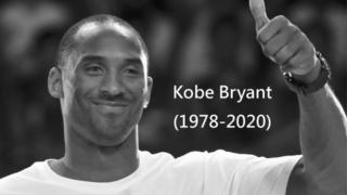 NBA球星高比拜仁墜機身亡 終年41歲 同行女兒亦罹難