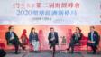 (左起)陳鳳翔、周頌琪、陳家強、黃繼兒和阮國恒在灼見名家第二屆財經峰會上。