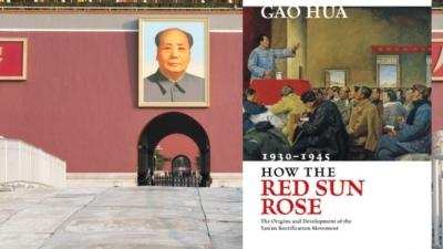 《紅太陽是怎樣升起的》被視為理解中國共產黨及當代中國政治繞不過去的經典研究。(Shutterstock、香港中文大學出版社)