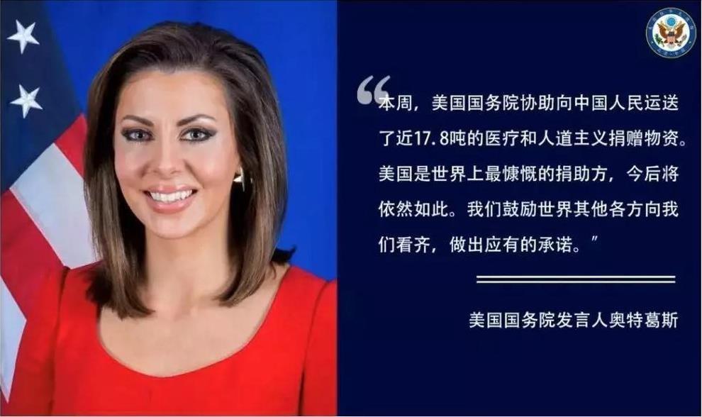 美國國務院發言人奧特葛斯(Morgan Ortagus)在美國駐華大使館微博發言,提及人道主義捐贈。(網絡圖片)