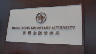 金管局下調基本利率0.5厘至1.5厘 滙豐維持利率5厘不變