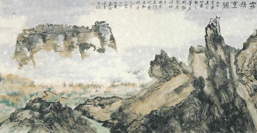 饒公以西北宗筆法繪成之《霧鎖重關》。