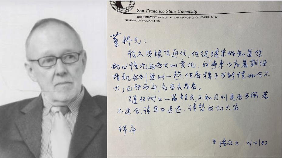 葛浩文1983年寫給董橋的信。