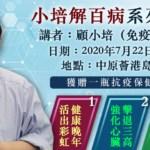 「小培解百病」系列講座 7月22日重新出發