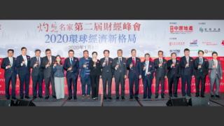 灼見名家第二屆財經峰會圖輯——2020環球經濟新格局