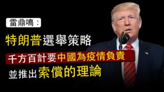 美國能向中國索償嗎?