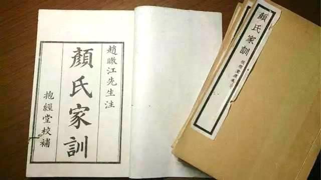 最有系統,影響至深遠的家書是北朝顏之推所寫的《顏氏家訓》,共20篇,分門別類。(網絡圖片)