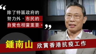 鍾南山:香港抗疫工作不俗,須防疫情死灰復燃