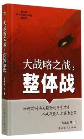 《大戰略之戰:整體戰》(孟憲生、吳方澤,中國青年出版社,2006年,及後2016重版)(網絡圖片)