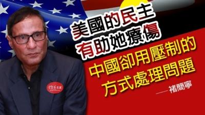 美國始終以開放的態度來面對自己的問題。她的民主有助她療傷。中國卻用壓制的方式處理問題,一如在香港所做的。(灼見名家製圖)