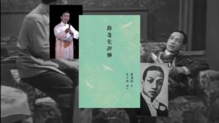 「塘西舊侶」為薛覺先立傳