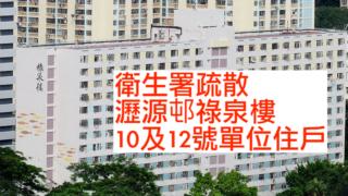 瀝源邨祿泉樓72歲老翁確診 衛生署疏散大樓10及12號單位住戶