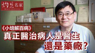 《小培解百病》真正醫治病人是醫生還是藥廠?