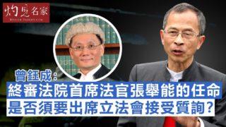曾鈺成:終審法院首席法官張舉能的任命是否須要出席立法會接受質詢?