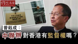 曾鈺成:中聯辦對香港有監督權嗎?《主席開咪》